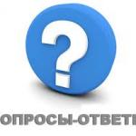 Вопросы о ГБО