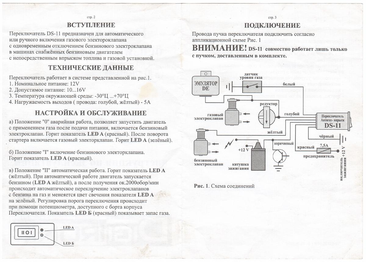 схема подключения 3 переключателей